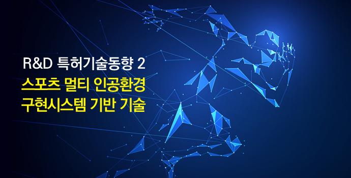R&D 특허기술동향2: 스포츠 멀티 인공 환경 구현시스템 기반 기술