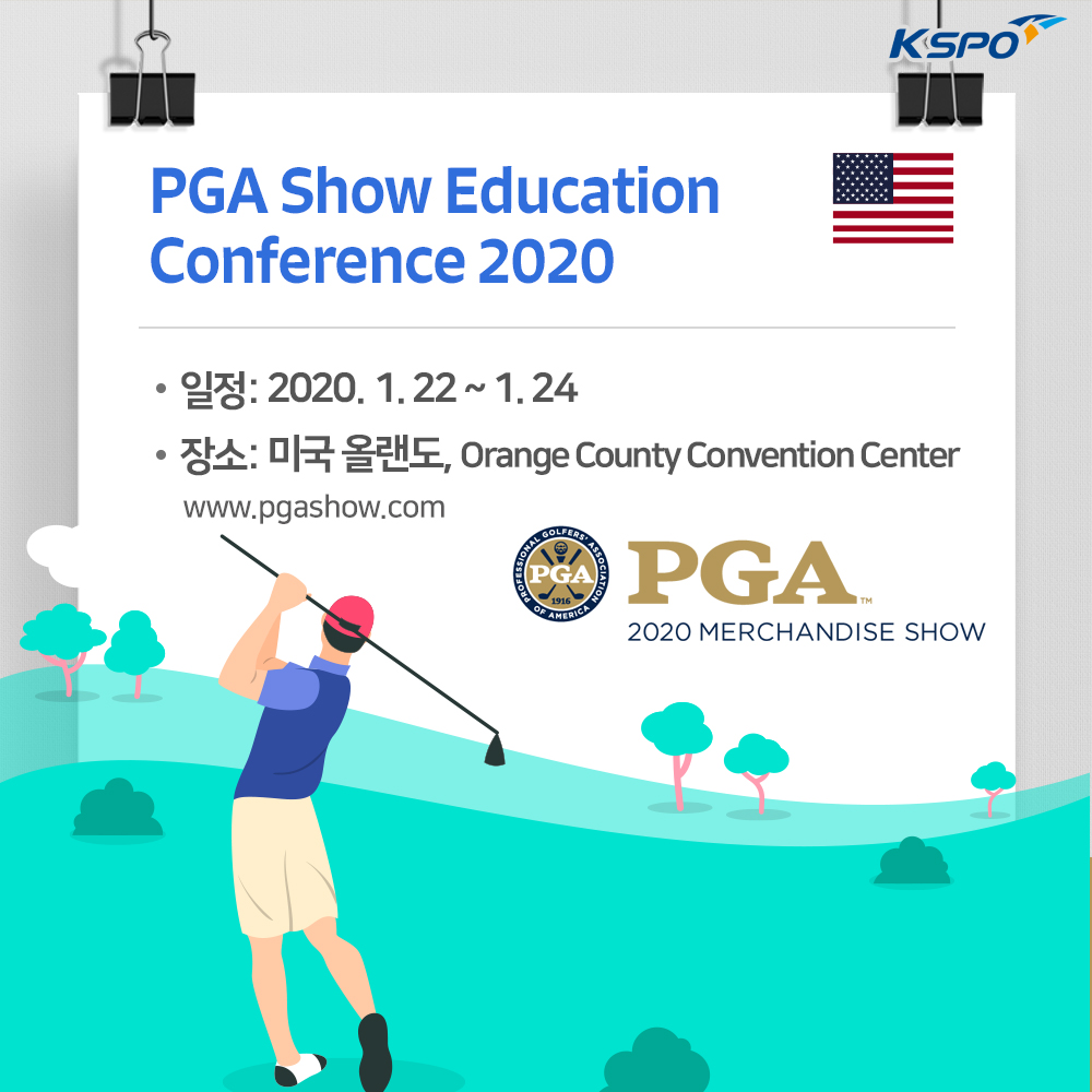 PGA Show Education Conference 2020