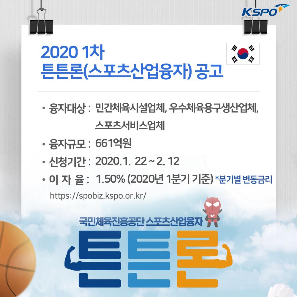 2020 1차 튼튼론(스포츠산업융자) 공고