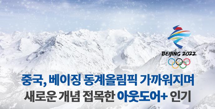 중국, 베이징 동계올림픽 가까워지며 새로운 개념 접목한 '아웃도어+' 인기