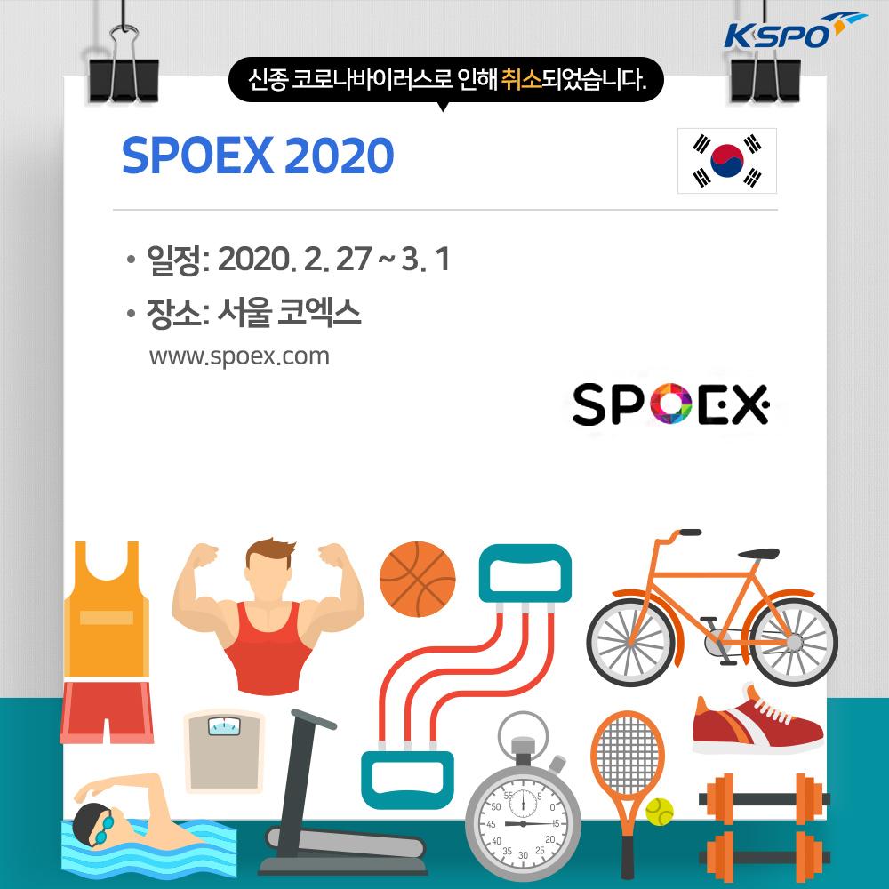 ISPO Beijing 2020